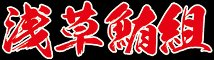 浅草鮪組ーあさくさまぐろぐみ